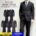 スーツ 秋冬メンズスーツ ベーシックスタイル ご家庭で洗濯可能 5COLOR A体 AB体 BB体 2ツボタンスーツ ビジネススーツ ウォッシャブルスーツ・・・