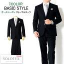 スーツ 礼服 メンズ 喪服 ブラックフォーマル ブラックスーツ フォーマルスーツ 冠婚葬祭 ソロテックス SOLOTEX メンズスーツ ベーシックモデルスーツ 2ツボタンスーツ ビジネススーツ・・・