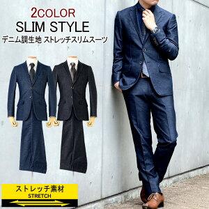 スーツ メンズスーツ デニム調生地 ストレッチニット素材 スリムスタイル 2COLOR Y体 A体 AB体 BB体 2ツボタンスーツ ビジネススーツ