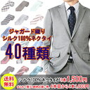 シルク100% ネクタイ まとめて買うとお買い得 ジャガード織り 選べる40種 ドット ストライプ チェック シルクネクタイ