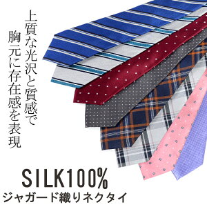 シルク100%ネクタイまとめて買うとお買い得ジャガード織り選べる40種ドットストライプチェックシルクネクタイ