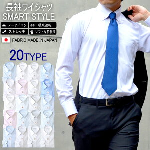 ワイシャツ メンズ 長袖 形態安定 ノーアイロン カッターシャツ 日本製生地 ストレッチ ニットシャツ レギュラーカラー ボタンダウン Yシャツ 父の日