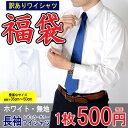 訳あり 福袋 白シャツ 長袖シャツ Yシャツ カッターシャツ...