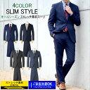 スーツ メンズスーツ オールシーズンスーツ スリムスタイル ストレッチ素材 ご家庭で洗濯可能なスラック...