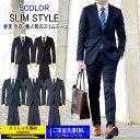 スーツ メンズスーツ 春夏スーツ スリムスタイル ストレッチ素材 ご家庭で洗濯可能なスラックス 5COLOR Y体 A体 AB体 2ツボタンスーツ ビジネススーツ・・・