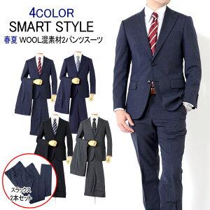 2パンツスーツ スーツ メンズ スリム WOOL混素材 ビジネススーツ 2ツボタン 春夏スーツ ツーパンツ スリムスーツ A体 AB体 BB体 2つボタンスーツ