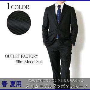 06ced8e436c25 スーツ 春夏メンズスーツ 微光沢素材 スリムモデルスーツ Y体 AB体 2ツボタンスーツ ビジネススーツ