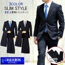 スーツ 2パンツスーツ 春夏メンズスーツ WOOL混生地 ご家庭で洗濯可能 サマースーツ スリムモデル 2ツボタンスーツ ビジネススーツ ツーパンツスーツ・・・