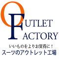 スーツのアウトレット工場