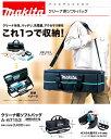 マキタ充電式クリーナー用ソフトバッグA-67153