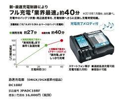 マキタ充電式クリーナCL142FDRFWO14.4V(3.0Ah)オリジナルセット紙パック式当店オリジナル本体のみ(CL142FDZW)+充電器(DC18RF)+バッテリー(BL1430B)1年保証付