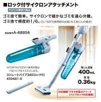 マキタ充電式クリーナ別販売品A-68858ロック付サイクロンアタッチメント
