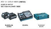 マキタパワーソースキットXGT1(バッテリ・充電器・ケースセット)