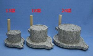 挽き臼セット18型(みかげ石皿型挽き臼18型・ふるい・ミニ竹ハケ・い草粉ホーキ)