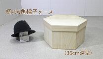 帽子収納ケース帽子ケース大切な帽子の収納に桐の帽子ケース珍しい6角タイプの桐箱です帽子以外の収納にもぜひ【33cm浅型】