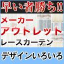 【1990円均一 PART1】 在庫限り レースカーテン ミラーレース...