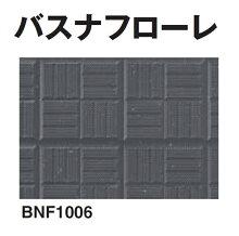★東リ☆バスナフローレ☆BNF1001☆浴室シート☆介護☆リフォーム☆1m単位☆35%OFF★