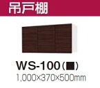 ★吊戸棚 【WS-100(■)】 木製キッチン P型 スタイリッシュ 間口100cm 奥行き37cm 高さ50cm タカラスタンダード★