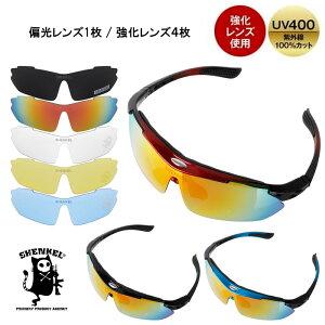 【SS対象商品】UV400 軽量 SHENKEL シェンケル 弾性レンズ使用!スポーツ グラス 交換レンズ付き(偏光レンズ/1枚 強化レンズ/4枚) 耐衝撃 ミリタリー サバゲー サバイバルゲーム 装備 ゴーグル 眼鏡 メンズ レディース