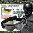 SHENKEL タクティカルゴーグル■自衛隊 SWAT軍隊 X800Tタイプ■レンズ3枚付き(クリア・イエロー・グレー) サバゲー サバイバルゲーム 装備