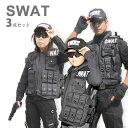 SWAT 3点セット 私服に合わせるだけ! ベスト グラス キャップ コスプレ ハロウィン ハロウィーン サバイバルゲーム サバゲー 装備 服 服装 黒 特殊部隊 警察 ミリタリー 男性 女性 子供 メンズ レディース キッズ