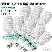 写真撮影用照明 蛍光灯スパイラル電球 8個セット 5500K E27口金 トルネードバルブ