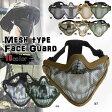 ◆オトナ買い対象商品◆メッシュ ハーフマスク サバゲーマスク サバイバルゲーム フェイスガード 装備 メンズ レディース