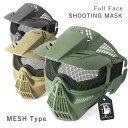 SHENKEL シェンケル フルフェイス シューティングマスク フェイスマスク マスク メッシュタイプ フェイスガード サバゲー サバイバルゲーム 装備 コスプレ