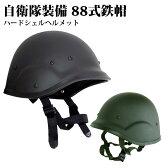 SHENKEL 自衛隊 88式 鉄帽 タイプ ハードシェル ヘルメット BK / OD サバイバルゲーム サバゲー 装備 タクティカル ミリタリー メンズ レディース 服