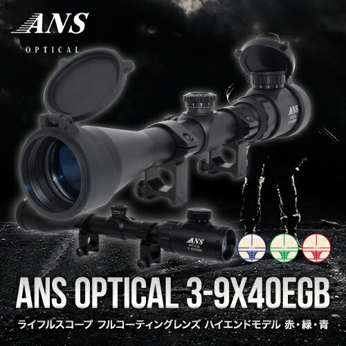 ANS Optical 3-9倍 可変ズーム 3-9x40EGB ライフルスコープ 赤青緑 イル...