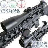 ANS Optical 3-9倍 可変ズーム トリプルトライレール ライフルスコープ EGB マウント一体型 c3-9x40 イルミネート イルミネーション 3色 サバゲー 装備 スコープ サバイバルゲーム