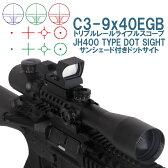 ◆最大2,400円引◆ANS Optical C3-9x40EGBトリプルレール ライフルスコープ &JH400タイプ 遮光モデル OPDOT サバイバルゲーム サバゲー 装備