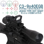 ANS Optical C3-9x40EGB 可変ズーム トリプルレール ライフルスコープ スコープ & JH400タイプ 遮光モデル オープンドットサイト セット サバイバルゲーム サバゲー 装備