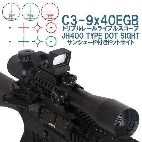 ANS Optical C3-9x40EGBトリプルレール ライフルスコープ &JH400タイプ 遮光モデル OPDOT サバ...