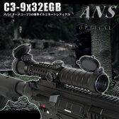 ●クーポンで今だけ20%OFF●ANS Optical C3-9x32EGB スパイダースコープ レッド&グリーン 窒素充填 実銃対応 サバゲー 装備 サバイバルゲーム ライフルスコープ