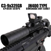 ◆最大2,400円引◆サバゲー 装備 ライフルスコープ ANS Optical イルミネート3色 C3-9x32EGB スパイダースコープ & JH400タイプ OPDOT 遮光モデル