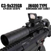 ANS Optical イルミネート3色 C3-9x32EGB 可変ズーム スパイダースコープ & JH400タイプ オープンドットサイト 遮光モデル セット スコープ サバゲー 装備 ライフルスコープ