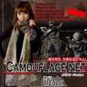 Camo_net_thub01