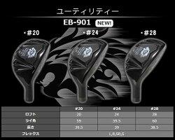 【EB-901ユーティリティ】【20度/24度/28度】【N.S.PRO850GH】【EMILLIDBAHAMA/エミリッドバハマ】【日本シャフト】【OVDカスタム】【OVDオリジナル/NG】【05P26Mar16】