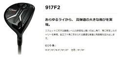 【917F2フェアウェイウッド】【ATTAS5GoGo/アッタスゴーゴーゴー】【右用/左用お取扱可能】【Titleist/タイトリスト】【USTMAMIYA】【日本正規品】【メーカーオーダーカスタム/特注品】【NG】【05P26Mar16】