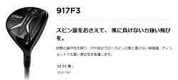 【917F3フェアウェイウッド】【FUBUKIJ/フブキJ】【13.5度/15度】【Titleist/タイトリスト】【三菱レイヨン】【日本正規品】【メーカーオーダーカスタム/特注品】【NG】【05P26Mar16】