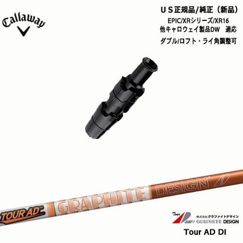 TOUR AD DI キャロウェイ用スリーブ付シャフト DI ツアーAD グラファイトデザイン