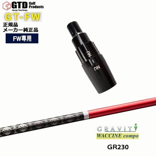 GTFW(GTDフェアウェイウッド)専用スリーブ付シャフト/ワクチンコンポ_GR-230/George_Takei_Design/GRAVITY/OVDオリジナル/代引NG【05P18Jun16】
