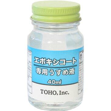 東邦産業 エポキシコート専用薄め液40ml