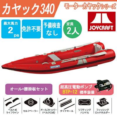ジョイクラフト カヤック340