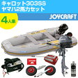 ジョイクラフトボート キャロット303SS (JCR-300+ヤマハ2馬力船外機) わくわくセレクション SSセット