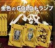 【送料無料】 牙狼 金色のGOLD トランプ (54枚入り) ゴールドトランプ ガロ GARO パチンコ キャラクター グッズ ※8月中・下旬頃入荷予定