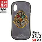 ハリーポッター iPhone XS/X ケース 5.8インチ ハイブリッドケース キャラクター グッズ ホグワーツ HP-28C