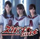 コレクション必須!!スケバンGirls AKB48 オリジナルCD+DVD 「突っ張る理由」など収録 スケバ...