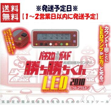 勝ち勝ちくんLED レッドスケルトン 2018 カチカチくん 小役カウンター 子役カウンター